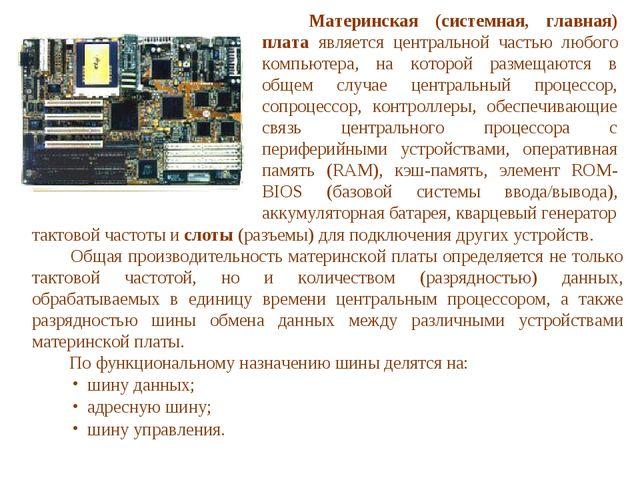 тактовой частоты и слоты (разъемы) для подключения других устройств.  Общая...