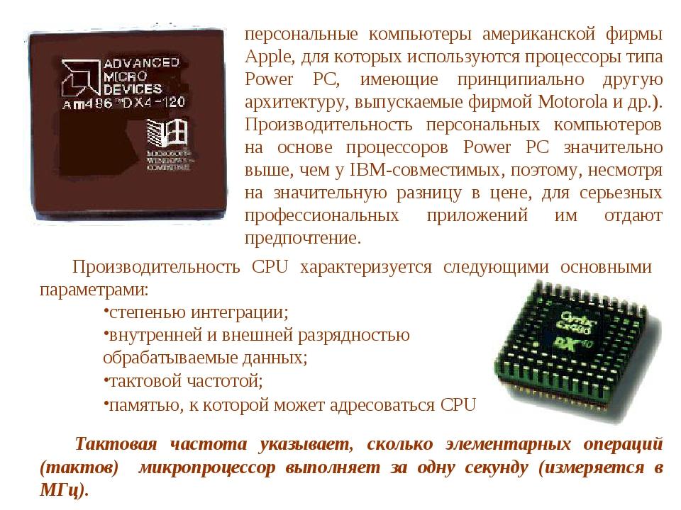 Производительность CPU характеризуется следующими основными параметрами: сте...