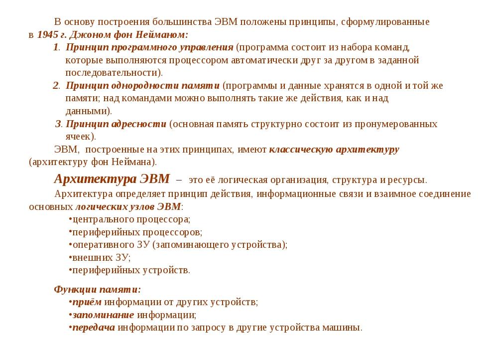 В основу построения большинства ЭВМ положены принципы, сформулированные в 19...