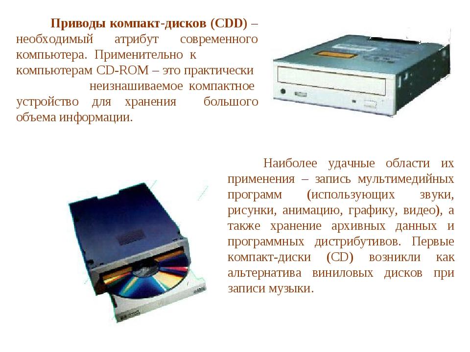 Приводы компакт-дисков (CDD) – необходимый атрибут современного компьютера....