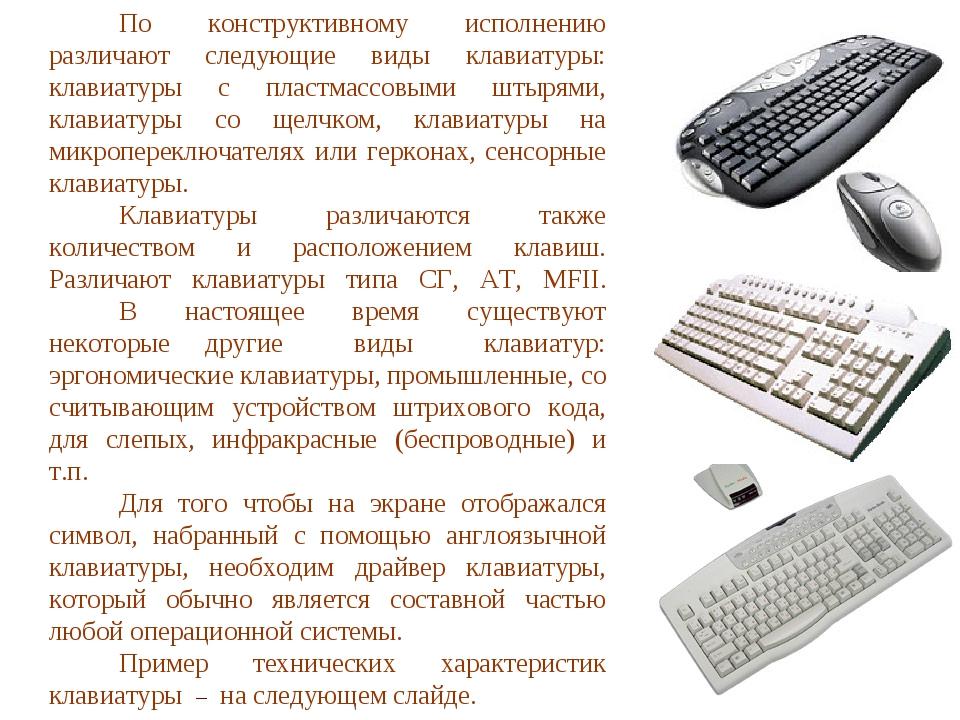По конструктивному исполнению различают следующие виды клавиатуры: клавиат...