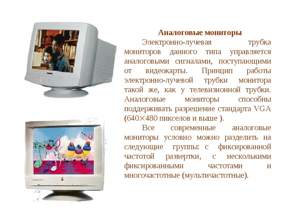 Аналоговые мониторы Электронно-лучевая трубка мониторов данного типа упра...