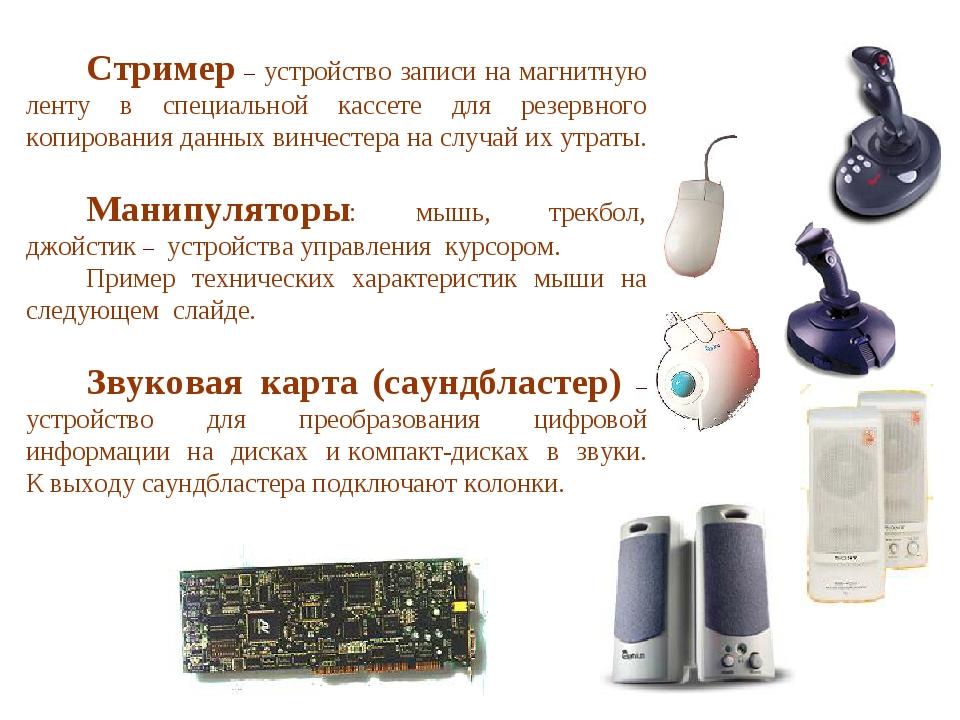 Стример – устройство записи на магнитную ленту в специальной кассете для ре...