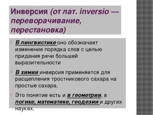 Инверсия(от лат. inversio — переворачивание, перестановка) В лингвистике оно