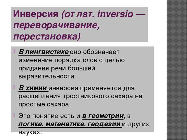 Инверсия(от лат. inversio — переворачивание, перестановка) В лингвистике оно...