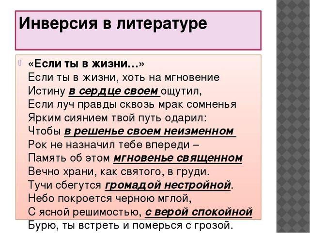 Инверсия в литературе «Если ты в жизни…» Если ты в жизни, хоть на мгновение...
