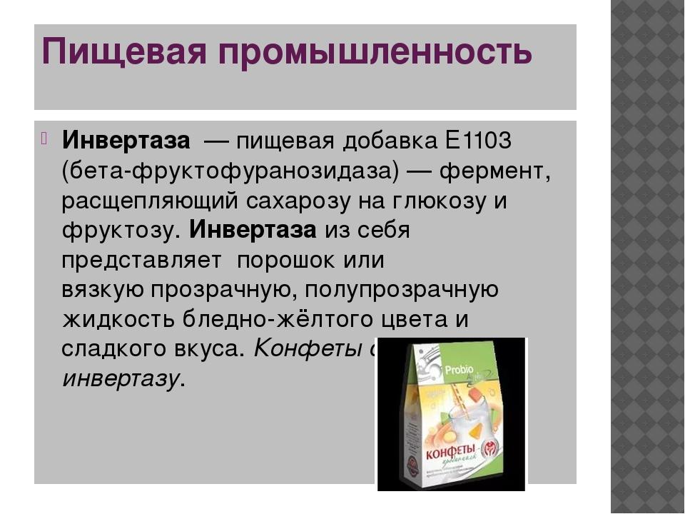 Пищевая промышленность Инвертаза — пищевая добавка E1103 (бета-фруктофураноз...