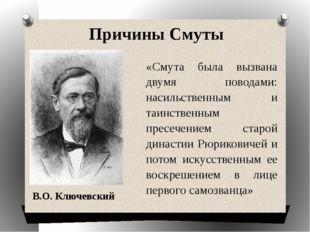 Причины Смуты В.О. Ключевский «Смута была вызвана двумя поводами: насильстве