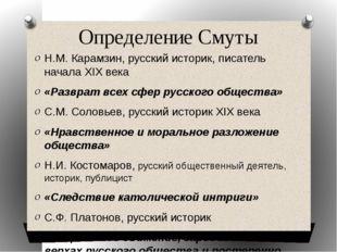 Определение Смуты Н.М. Карамзин, русский историк, писатель начала XIX века «Р