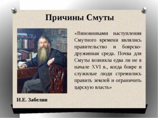 Причины Смуты И.Е. Забелин «Виновниками наступления Смутного времени являлис