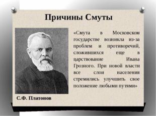 Причины Смуты С.Ф. Платонов «Смута в Московском государстве возникла из-за п