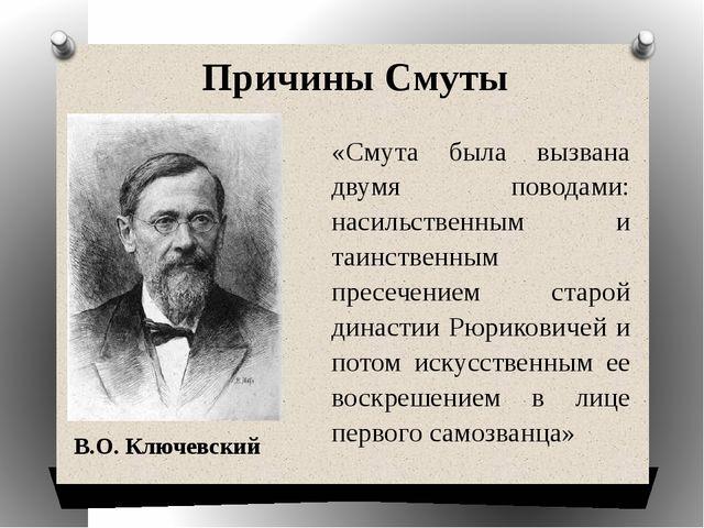 Причины Смуты В.О. Ключевский «Смута была вызвана двумя поводами: насильстве...