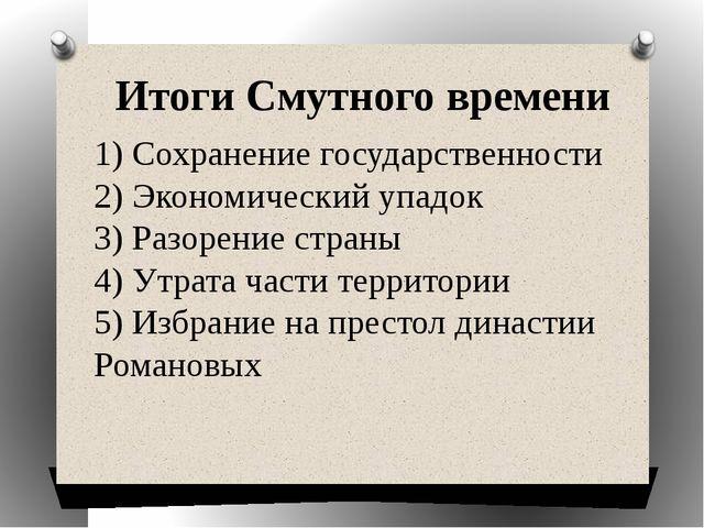 Итоги Смутного времени 1) Сохранение государственности 2) Экономический упадо...