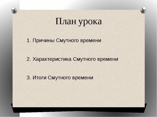 План урока 1. Причины Смутного времени 2. Характеристика Смутного времени 3....