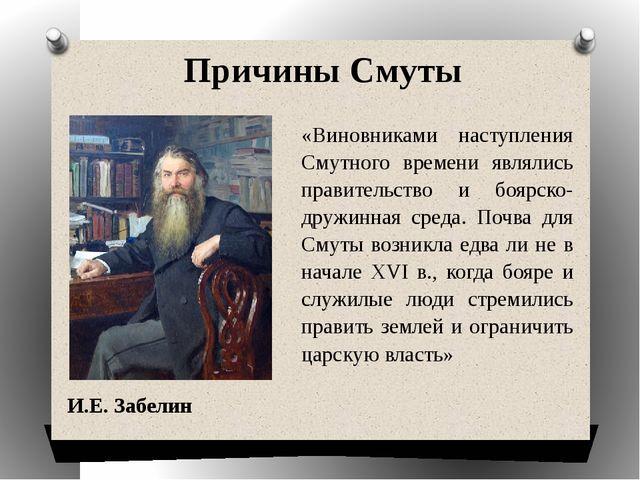 Причины Смуты И.Е. Забелин «Виновниками наступления Смутного времени являлис...
