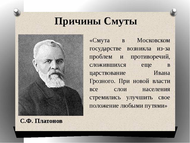 Причины Смуты С.Ф. Платонов «Смута в Московском государстве возникла из-за п...