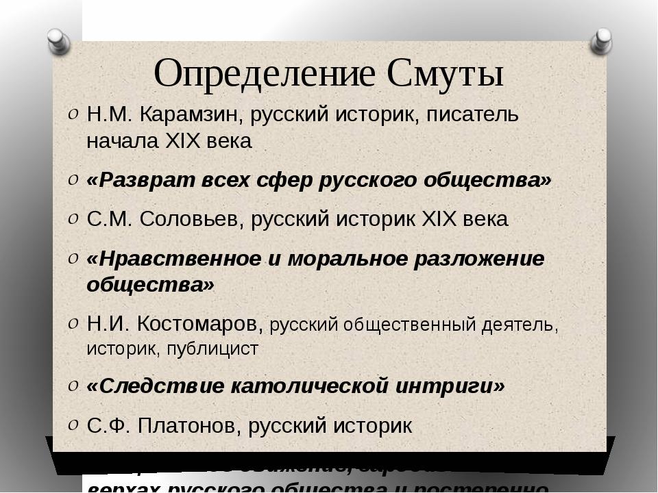 Определение Смуты Н.М. Карамзин, русский историк, писатель начала XIX века «Р...