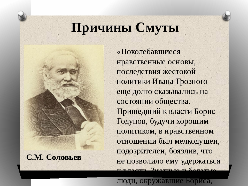 Причины Смуты С.М. Соловьев «Поколебавшиеся нравственные основы, последствия...