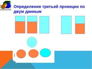 Определение третьей проекции по двум данным