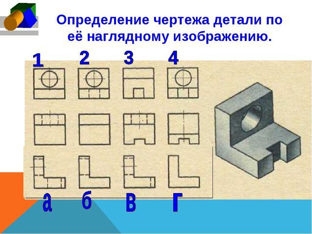 Определение чертежа детали по её наглядному изображению.