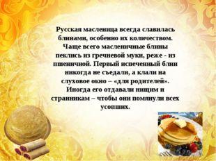 Русская масленица всегда славилась блинами, особенно их количеством. Чаще все