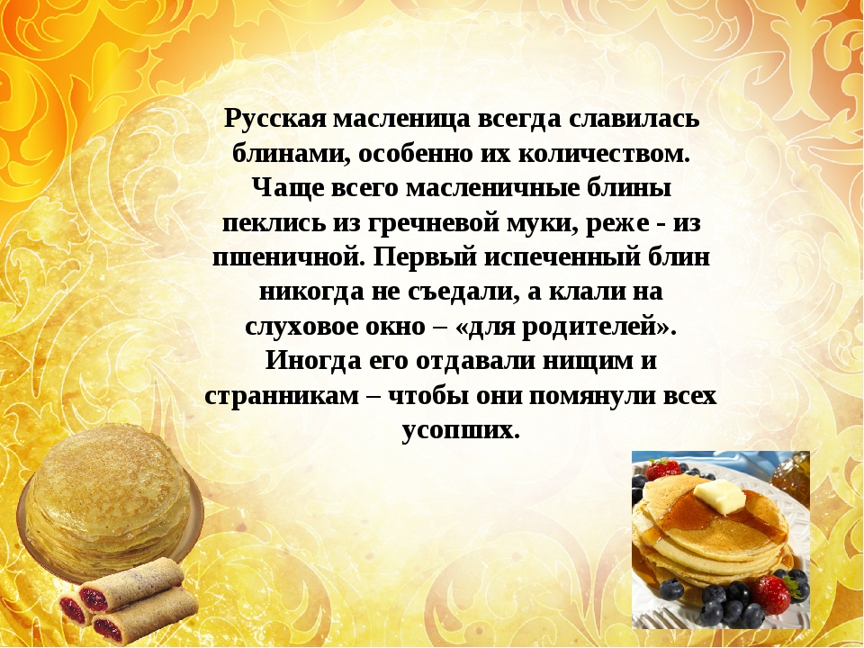 Русская масленица всегда славилась блинами, особенно их количеством. Чаще все...