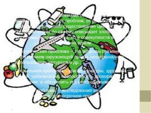 Мировые проблемы Под глобальными проблемами современности следует понимать со
