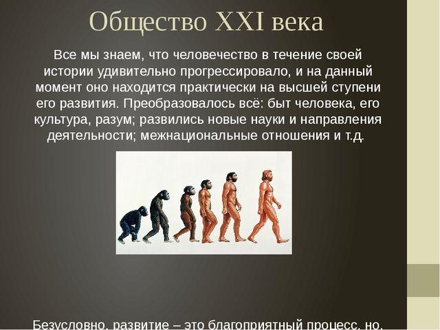 Общество XXI века Все мы знаем, что человечество в течение своей истории удив...
