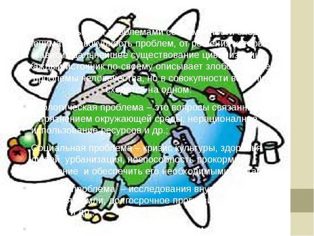 Мировые проблемы Под глобальными проблемами современности следует понимать со...