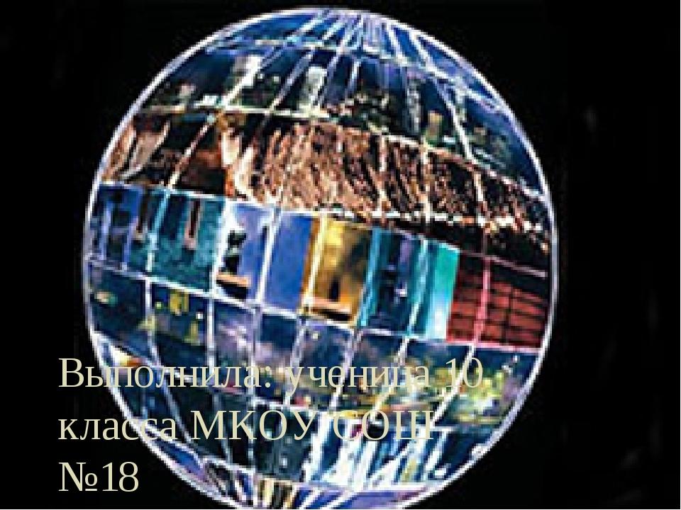 Современное общество в процессе глобализации. Проблемы и прогнозы. Выполнила:...
