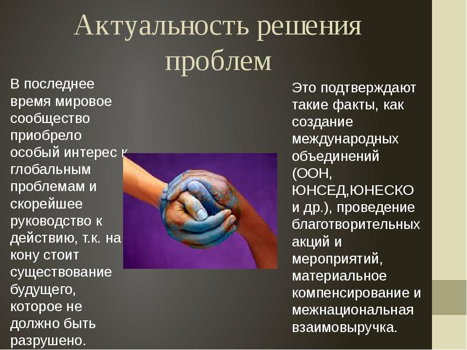 Актуальность решения проблем В последнее время мировое сообщество приобрело о...