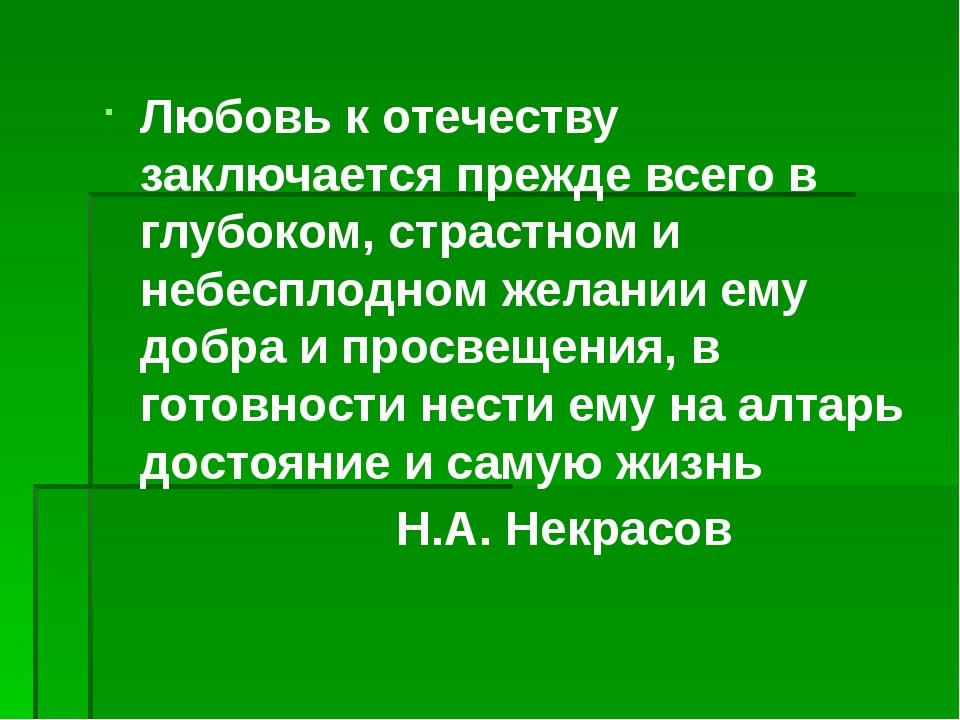 Любовь к отечеству заключается прежде всего в глубоком, страстном и небесплод...