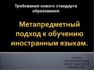 Требования нового стандарта образования Учитель иностранного языка МБОУ лицей
