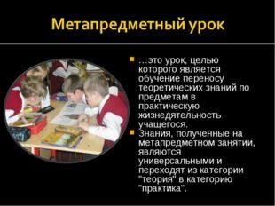 …это урок, целью которого является обучение переносу теоретических знаний по