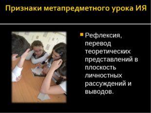 Рефлексия, перевод теоретических представлений в плоскость личностных рассужд