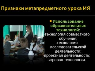 Использование образовательных технологий: -технология совместного обучения; -