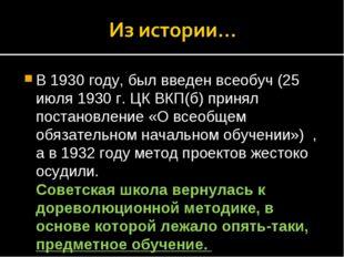 В 1930 году, был введен всеобуч (25 июля 1930 г. ЦК ВКП(б) принял постановлен
