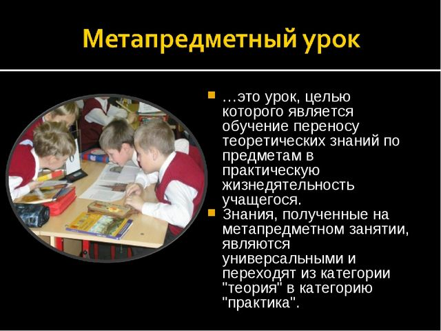 …это урок, целью которого является обучение переносу теоретических знаний по...