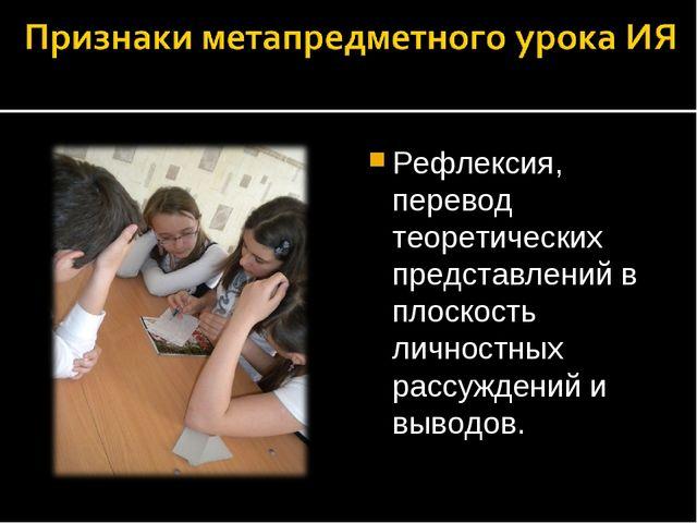 Рефлексия, перевод теоретических представлений в плоскость личностных рассужд...