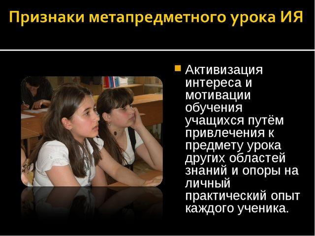 Активизация интереса и мотивации обучения учащихся путём привлечения к предме...