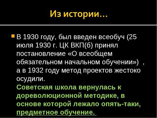 В 1930 году, был введен всеобуч (25 июля 1930 г. ЦК ВКП(б) принял постановлен...
