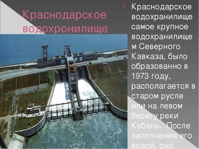 Краснодарское водохронилище Краснодарское водохранилище самое крупное водохра...