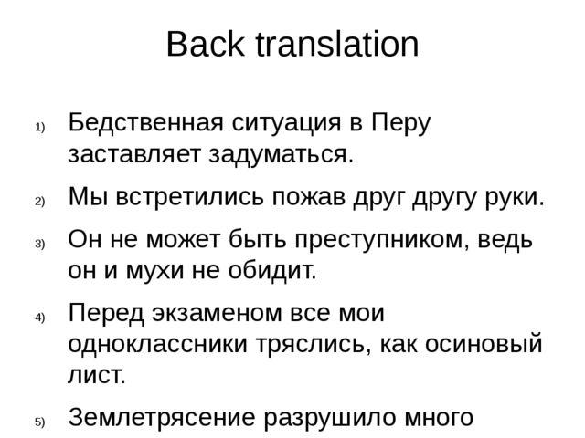 Back translation Бедственная ситуация в Перу заставляет задуматься. Мы встрет...