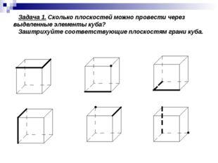 Задача 1. Сколько плоскостей можно провести через выделенные элементы куба?