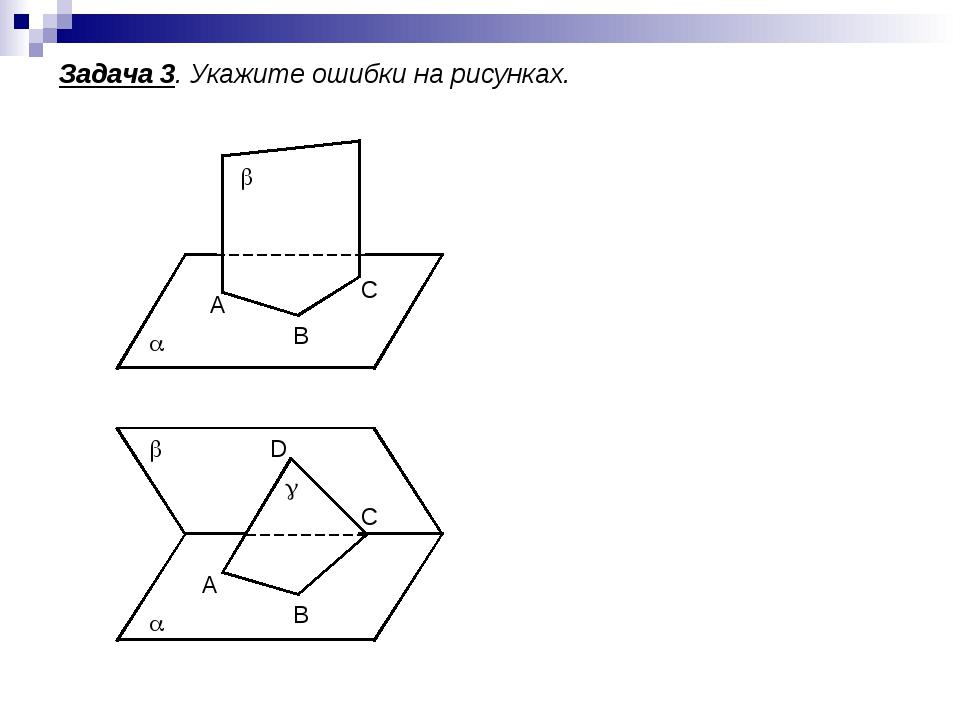 Задача 3. Укажите ошибки на рисунках.      А В С А В С D