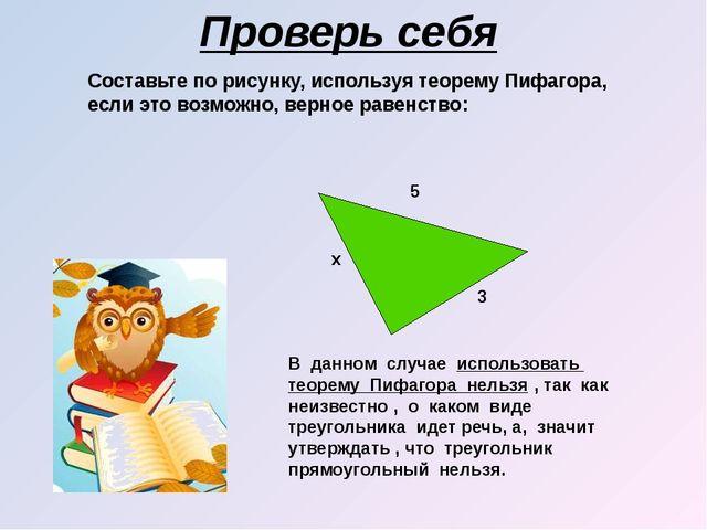3 5 х Составьте по рисунку, используя теорему Пифагора, если это возможно, в...