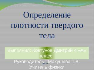 Выполнил: Ковтунов Дмитрий 4 «А» класс Руководитель : Макушева Т.В. Учитель ф