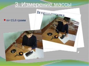3. Измерение массы m=15,6 грамм