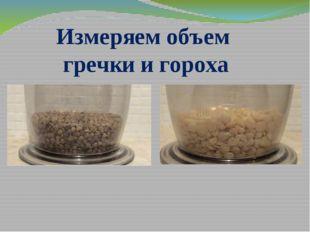 Измеряем объем гречки и гороха