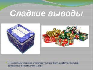 Сладкие выводы 1) Если объем упаковки ограничен, то лучше брать конфеты с бол